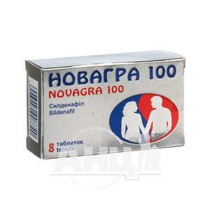 Новагра 100 таблетки вкриті плівковою оболонкою 100 мг №8