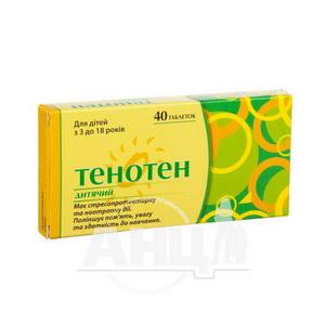 Тенотен дитячий таблетки №40
