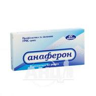 Анаферон таблетки №20