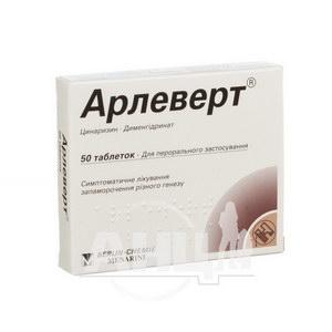 Арлеверт таблетки блистер №50