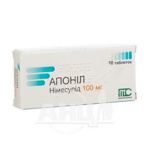 Апоніл таблетки 100 мг блістер №20