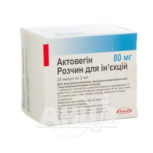 Актовегін розчин для ін'єкцій 80 мг ампула 2 мл №25