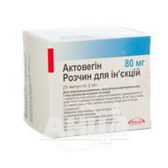 Актовегин раствор для инъекций 80 мг ампула 2 мл №25