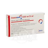 Глюкованс таблетки вкриті оболонкою 500 мг + 5 мг №30
