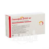 Глюкофаж таблетки вкриті плівковою оболонкою 850 мг №60