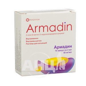 Армадін розчин для ін'єкцій 50 мг/мл ампула 2 мл касета №10
