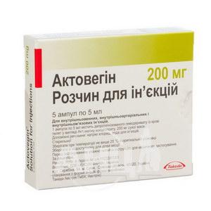 Актовегін розчин для ін'єкцій 200 мг ампула 5 мл №5