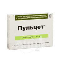 Пульцет таблетки покрытые оболочкой кишечно-растворимой 40 мг №28