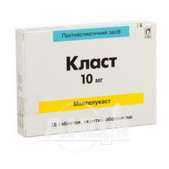 Класт таблетки вкриті оболонкою 10 мг блістер №28