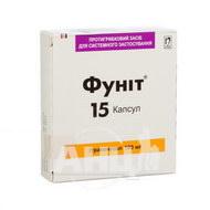 Фунит капсулы 100 мг блистер №15