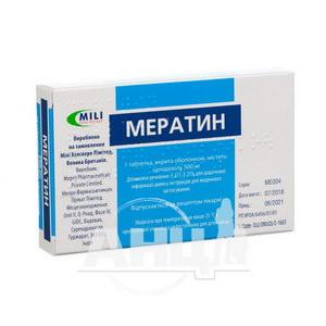Мератин таблетки вкриті оболонкою 500 мг блістер №10