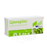 Цинарікс таблетки вкриті оболонкою 55 мг №60