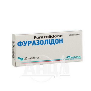 Фуразолідон таблетки 0,05 г блістер №20