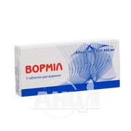 Ворміл таблетки жувальні 400 мг блістер №3