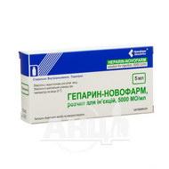 Гепарин-Новофарм розчин для ін'єкцій 5000 мо/мл флакон 5 мл №5