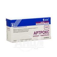 Артрокс раствор для инъекций 100 мг/мл флакон 2 мл №10