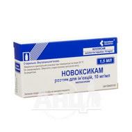 Новоксикам розчин для ін'єкцій 10 мг/мл флакон 1,5 мл №5