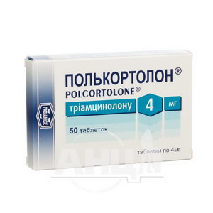 Полькортолон таблетки 4 мг №50