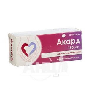 Акард таблетки кишково-розчинні 150 мг блістер №50
