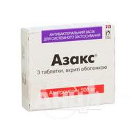 Азакс таблетки вкриті оболонкою 500 мг №3