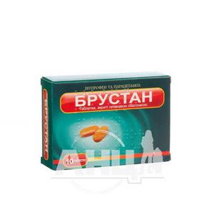 Брустан таблетки вкриті плівковою оболонкою блістер №10