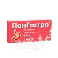 Пангастро таблетки гастрорезистентные 20 мг блистер №14