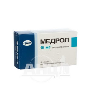 Медрол таблетки 16 мг блістер №50