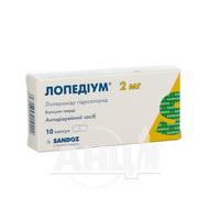 Лопедіум капсули 2 мг №10