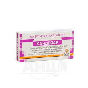 Кандесар таблетки 8 мг №10