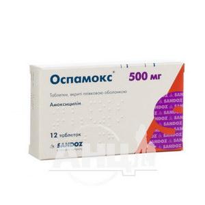 Оспамокс таблетки вкриті плівковою оболонкою 500 мг №12