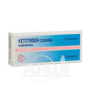 Кетотифен Софарма таблетки 1 мг блістер №30