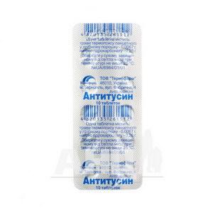 Антитусин таблетки блістер №10