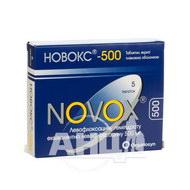 Новокс-500 таблетки покрытые пленочной оболочкой 500 мг блистер №5