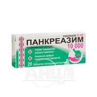 Панкреазим 10000 таблетки гастрорезистентні блістер №20
