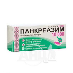 Панкреазим 10000 таблетки гастрорезистентні блістер №50