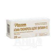 Альфа-токоферола ацетат (витамин Е) раствор масляный оральный 300 мг/мл флакон 20 мл