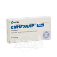 Сингуляр таблетки вкриті плівковою оболонкою 10 мг блістер №28