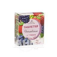 Таблетки печаєвські від печії лісові ягоди №20