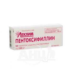 Пентоксифілін таблетки кишково-розчинні 100 мг №50