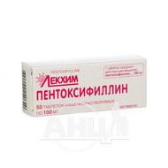 Пентоксифиллин таблетки кишечно-растворимые 100 мг №50