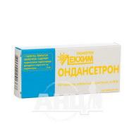 Ондансетрон таблетки вкриті оболонкою 8 мг блістер №10