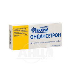 Ондансетрон таблетки вкриті оболонкою 4 мг блістер №10