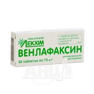 Венлафаксин-ЗН таблетки 75 мг блистер №30