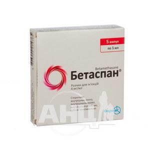 Бетаспан розчин для ін'єкцій 4 мг/мл ампула 1 мл №5