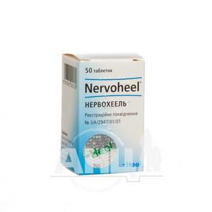 Нервохеель таблетки контейнер №50