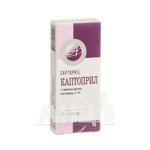 Каптоприл таблетки 25 мг №20