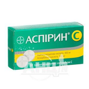 Аспірин С таблетки шипучі №10
