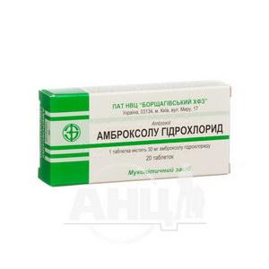 Амброксолу гідрохлорид таблетки 30 мг блістер №20