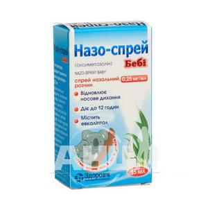 Назо-спрей Бебі спрей назальний розчин 0,25 мг/мл флакон скляний 15 мл