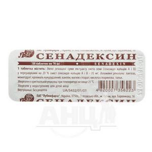 Сенадексин таблетки 70 мг блістер №10